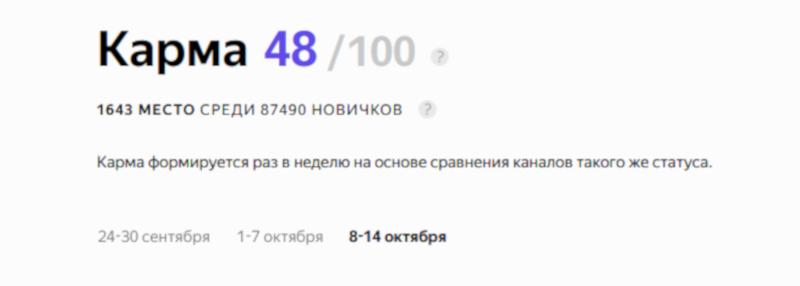 Покоряем Яндекс Дзен. Итоги третьей недели