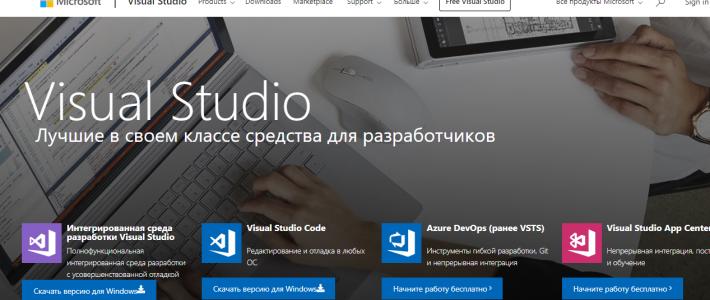 Как установить Visual Studio?