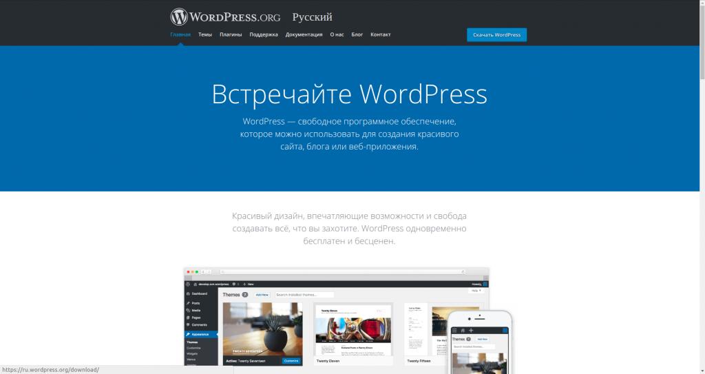 Официальный сатй WordPress