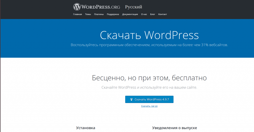 Скачать WordPress с официального сайта