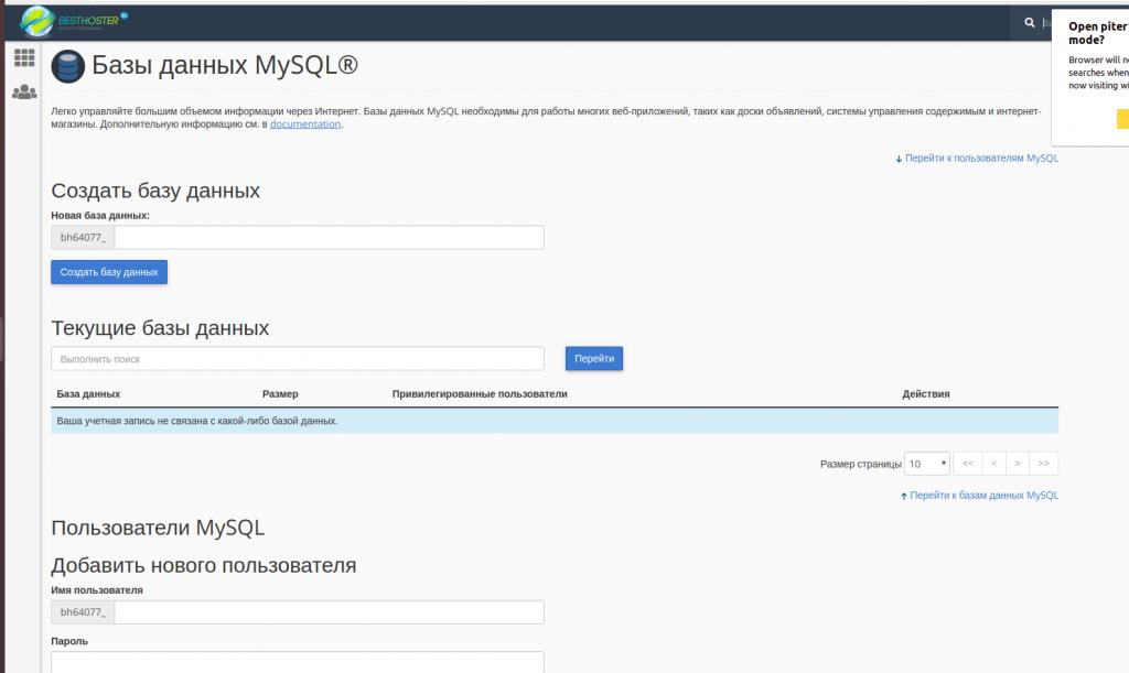 Создание базы данных для сайта