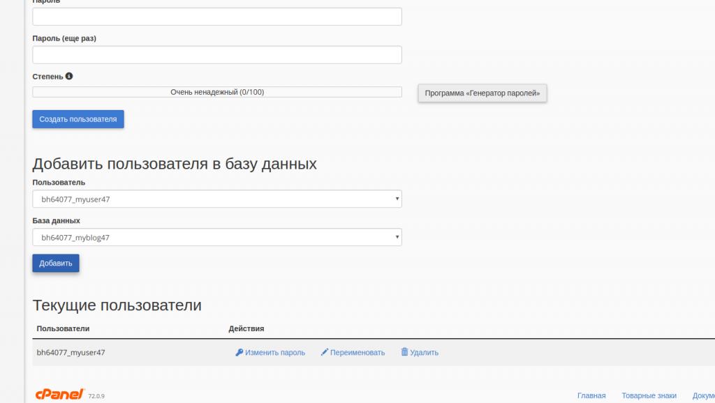 Добавление пользователя к базе данных