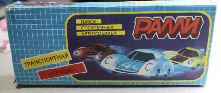 Игрушки из 90х. Набор спортивных автомобилей РАЛЛИ.
