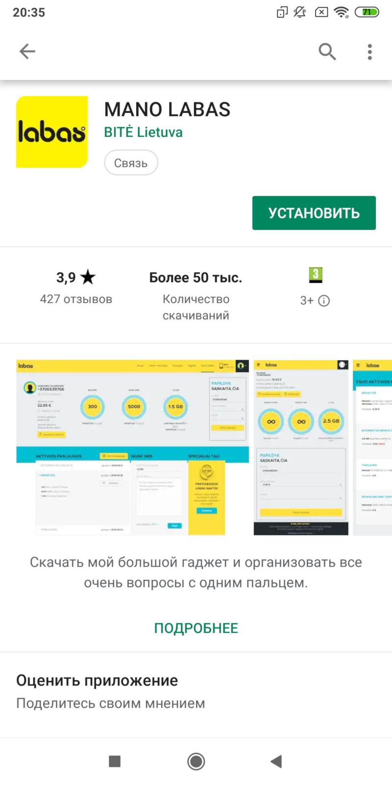 Официальное мобильное приложение Labas