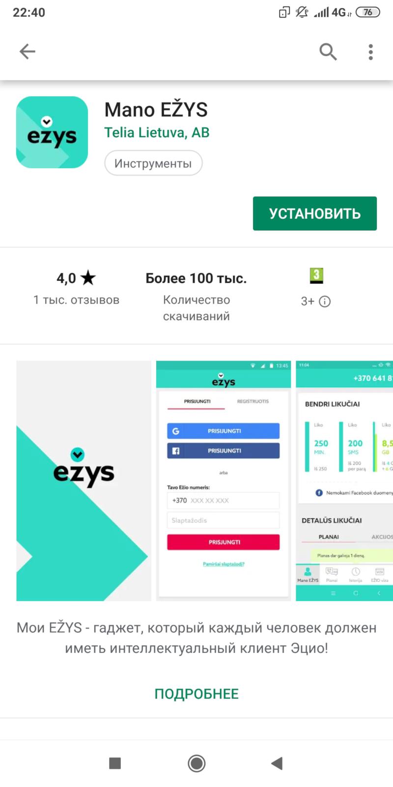 Официальное мобильное приложение Ežys