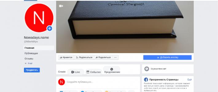 Один клик — две публикации. Настраиваем интеграцию между WordPress и Facebook.