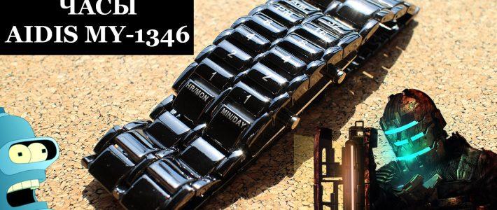 Что такое бинарные часы и как ими пользоваться? Обзор часов Aidis MY-1346